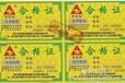 江苏无锡防水材料防伪标签合格证制作印刷公司