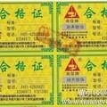 山东建材类防水材料防伪合格证设计制作印刷公司