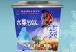 周口双锅炒冰机多少钱一台单锅炒冰机质量炒冰机厂家
