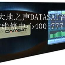 美国大地之声DATASAT音响售后指定特约维修中心粤胜RS20i通电不工作有噪音开机保护维修