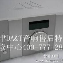 台湾谷津DA&T音响售后指定特约维修中心粤胜B-90u2随藕式纯A类功放没声音输出有噪音维修