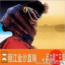 丽江泸沽湖纯玩两日游