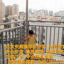 供应北京专业安装316隐形防护网价格隐形防盗网价格防护栏价格