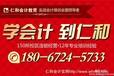 杭州会计考职称通关高就选仁和会计培训100包学会