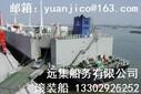 中南美航线滚装船上海-卡亚俄图片