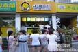江苏柠檬工坊时尚健康饮品加盟连锁