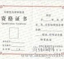 实验室内审员资格证书图片