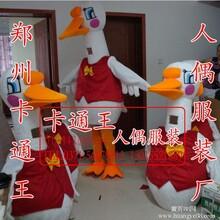 郑州人偶服装卡通服装演出道具服装定做鹅动漫人偶服装卡通服饰