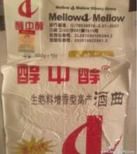 内蒙古醇中醇酿酒技术酒曲全国发货包教包会永久售后服务