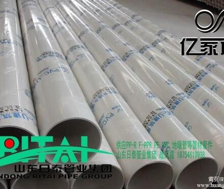 【pvc-u排水管道厂家直销PVC-U管材管件亿家通PVC-U排水管_PVC-