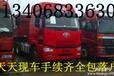解放j6双驱牵引车,定做轻体17.5米低平板,仓栏车,质优价廉