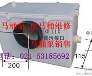 地下室电马桶安装地下室马桶提升泵图片