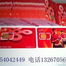 辽宁联通短信卡批发一手最好发短信卡批发图片