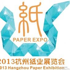 杭州国际纸业展