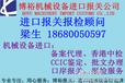 台湾旧机械设备进口报关代理