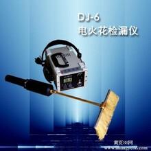 DJ-6A电火花检漏仪,电火花检测仪,电火花针孔检漏仪