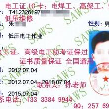 常德电工证怎么考电工证查询网电工证复审特种作业操作证报名