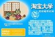淘宝网淘宝大学长春服务部电商精英系列教程---网店客服