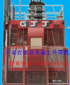 广州京龙施工升降机质量最好的施工升降机面向全球直销