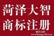 菏泽郓城商标变更,郓城变更商标找菏泽大智商标专利事务所