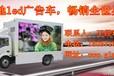 甘肃led流动广告宣传车最先进的户外流动媒体w