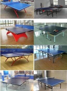湖北乒乓球台红双喜乒乓球台双鱼乒乓球台最新特惠中