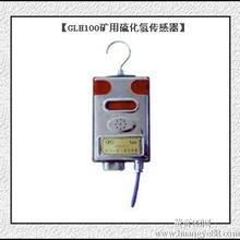 矿用硫化氢传感器GLH100煤矿硫化氢检测器
