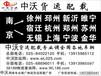 江浦到淄博物流专线六合到济南货运专线江宁到济宁配载专线天天发车