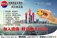 贵州六盘水渤海商品交易所钟山区免费开户