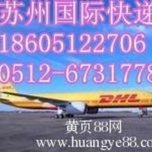 苏州DHL国际快递EMS快递到比利时英国香港价格优惠实效快