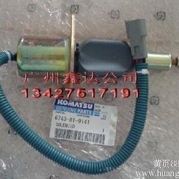 代理供应小松pc360-7息火电磁阀发动机配件图片