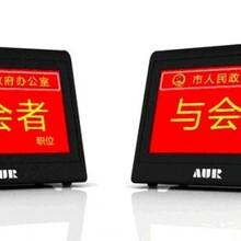 济南视频会议会议液晶电子桌牌