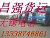 张家港到怀化专线整车零担配载