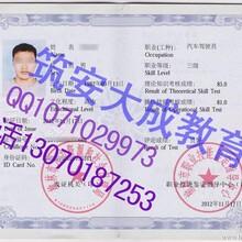 沈阳学汽车驾驶员高级证,汽车钣金工高级,汽车维修技师,高级技师取证