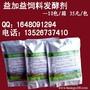 四川EM菌种豆粕豆渣发酵剂厂家哪个好?图片