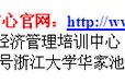 浙江大学国学名师名家高端研修班招生简章