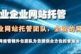 北京网站托管的具体内容要素是什么
