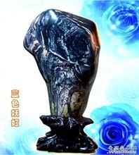 观赏石奇石:蓝色妖姬