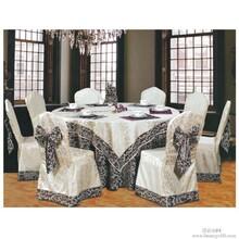 北京酒店桌布桌裙定做会议桌布布艺酒店椅子套沙发套定做