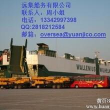 天津到马尼拉滚装船运输