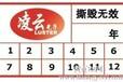 朔州有机水果防伪标签印刷公司
