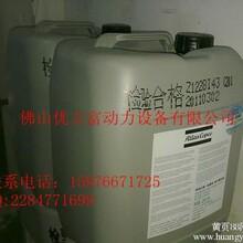 阿特拉斯原装配件阿特拉斯润滑油空压机机油阿特拉斯正品润滑油