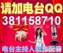 品牌升级所有春秋服装一律98元语音广告制作