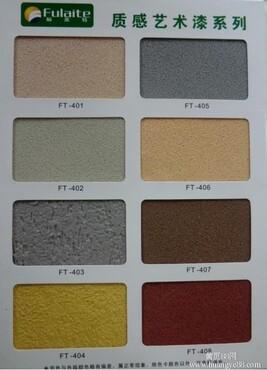 质感漆施工工艺质感漆批发 砂壁漆 壁沙漆 质感刮砂漆福莱特总代直销