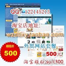 海宁网站制作500元-海宁网站设计