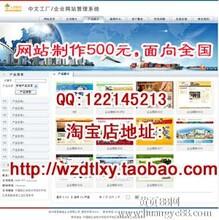 平湖网站制作-平湖企业网站设计500元建站