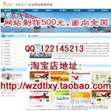 桐乡网站制作-桐乡网站设计500元-桐乡建网站