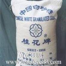 厂家直销最新白砂糖批发价格