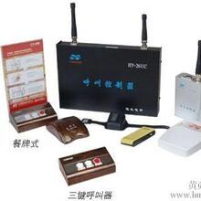 茶楼咖啡厅呼叫器餐厅餐饮呼叫器呼叫系统寻呼系统