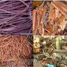 佛山废铜回收公司废铜黄铜紫铜马达铜铜板铜块